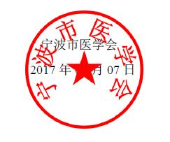 2017 年宁波市医学会心脏电生理与起搏分会学术年会