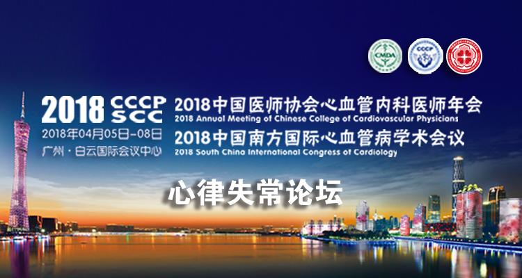 中国学术在线会议_2018中国南方国际心血管病学术会议-心律失常论坛